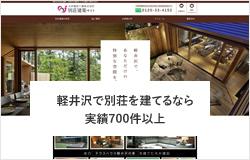 軽井沢で別荘を建てるなら実績700件以上 大井建設工業株式会社の別荘建築