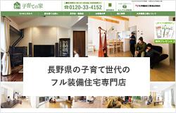 長野県の子育て世代のフル装備住宅専門店