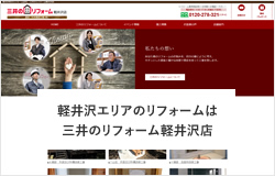 軽井沢エリアのリフォームは三井のリフォーム軽井沢店