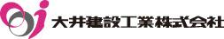 大井建設工業株式会社