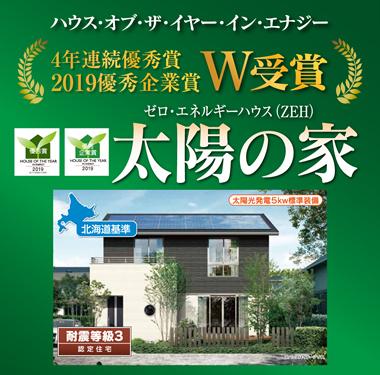 ハウス・オブ・ザ・イヤー・イン・エナジー2019優秀賞(4年連続)と優秀企業賞をW受賞!